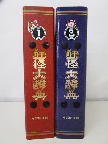 バンダイ 妖怪ウォッチ 妖怪大辞典 第1,2巻