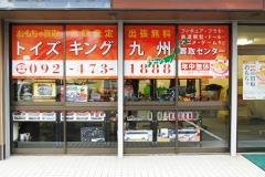 トイズキング九州買取センター