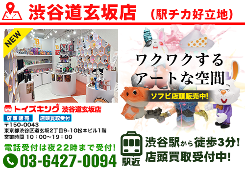 トイズキング渋谷道玄坂店